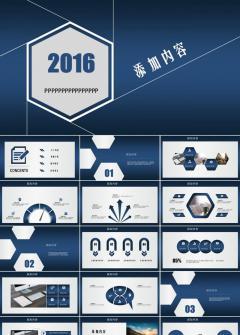 蓝色系列企业文化ppt模板