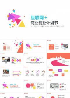 炫彩精美互联网商业创业计划书ppt