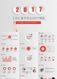 公司企业工作汇报年度总结ppt模板