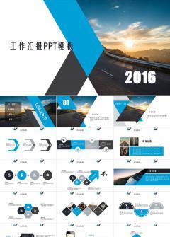 风景商务企业介绍企业文化ppt模板
