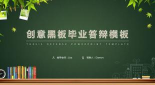 创意黑板毕业答辩学术研究开题报告ppt