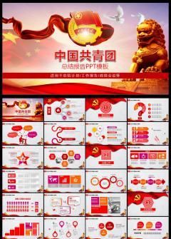 中国共青团党政PPT模板
