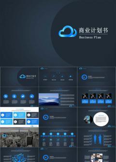 深蓝色云科技商务计划书ppt模板