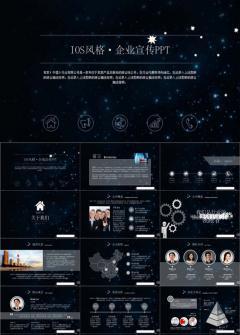 简洁大气星空iOS风格企业宣传ppt模板