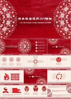 中国风古典红色ppt模板