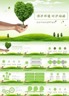 精品绿色环保环境保护PPT模板