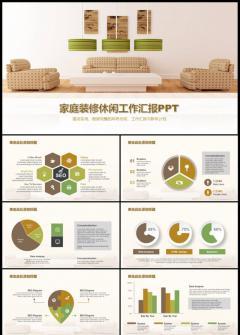 室内设计装修装潢设计动态PPT模板