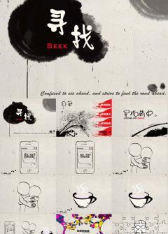 水墨中国风手绘PPT模板