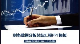 财务报告分析数据统计报表业绩PPT模板