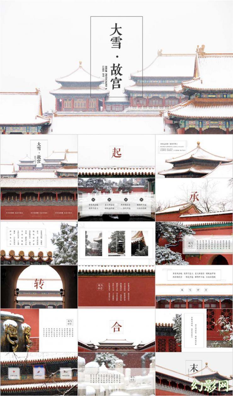大雪.故宫——线条大图排版故宫ppt模板