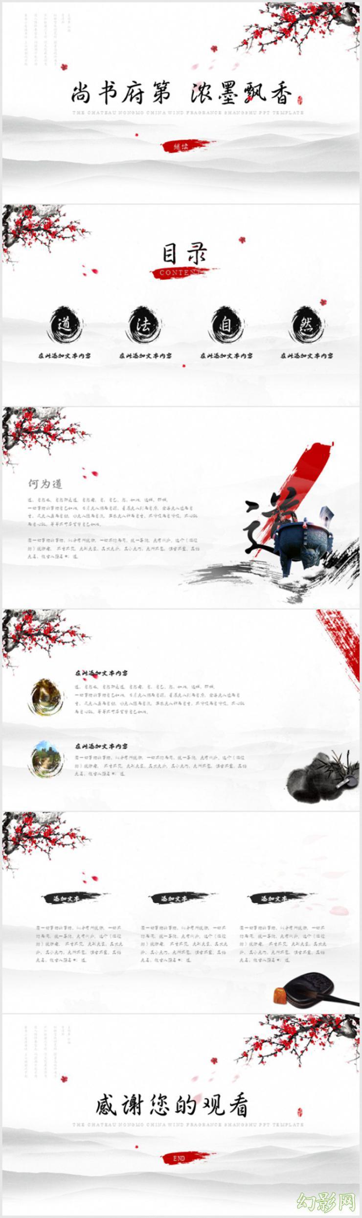 冬梅中国风水墨PPT模版