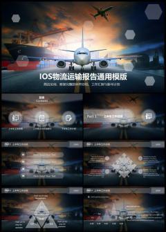 IOS风格航空运输物流工作总结PPT模板