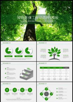 绿色环保教育教学课件PPT动态模板