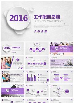 2016紫色微立体工作总结报告ppt模板