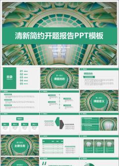 清新灰绿简约折纸开题报告ppt模板