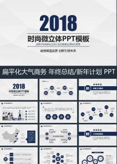启程2016黑色简约大气PPT模板