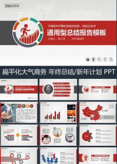 框架完整红色大气工作总结汇报PPT模板