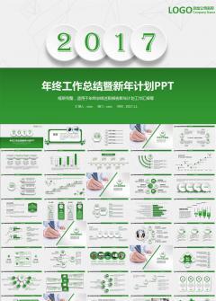 绿色清新年终工作总结计划PPT模板