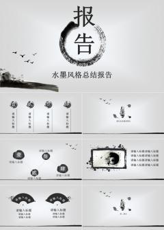 中国风工作总结汇报报告计划ppt