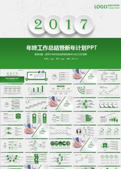 2017年绿色清新年终新年工作计划PPT模板