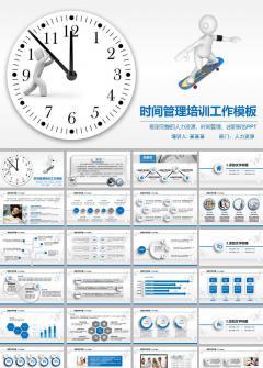 时间管理培训工作计划ppt模板