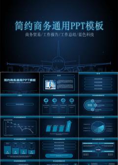 深蓝色夜光通用科技商务PPT模板
