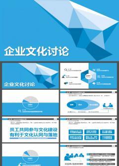 企业文化品牌宣讲计划汇报总结报告ppt模板