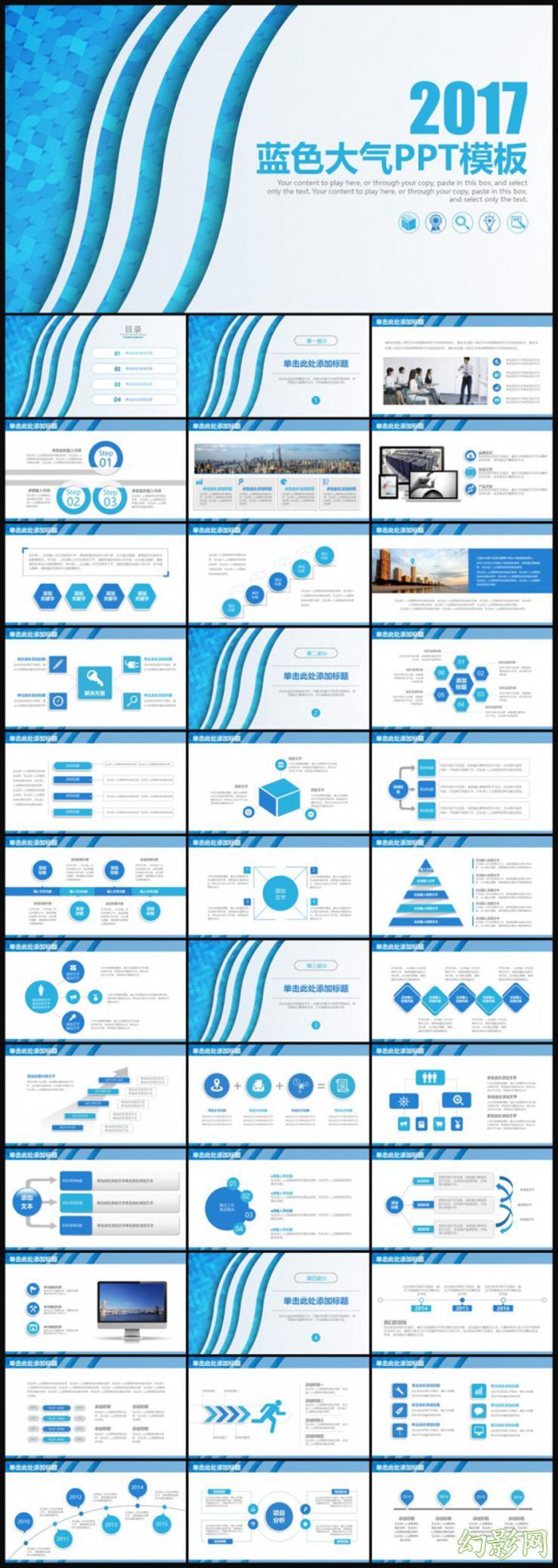 2017蓝色工作总结规划ppt模板