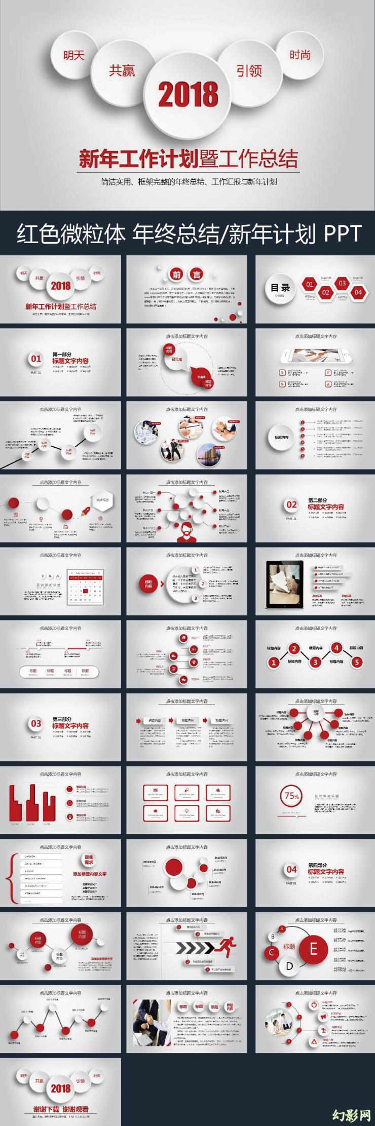红色上半年工作总结年中工作总结