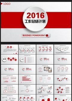2016红色大气工作总结计划PPT模板