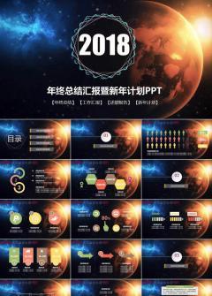 大气星空年终总结新年计划PPT模板
