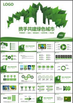 精美低碳节能绿色环保PPT模板