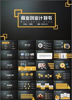 商业创业商业策划计划书PPT模板
