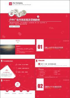 红色商务模板【户外广告研究|适合工作总结】