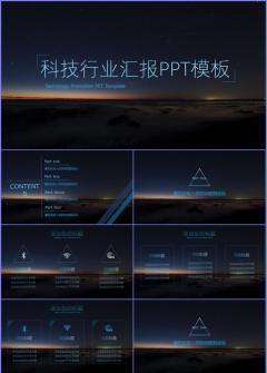 科技天阳星可是阳正天行�I�R��PPT模板