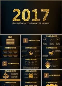 大气2017年度总结汇报动态PPT