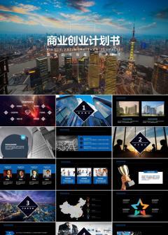 都市风景精美商业创业计划所营销推广方案PPT模板