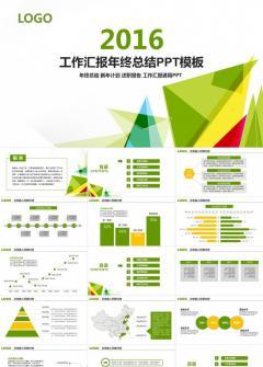 工作汇报报告项目演示工作计划总结述职报告PPT
