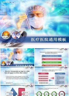 医疗通用模板PPT模板