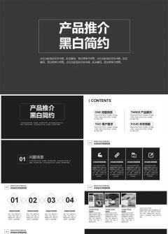 黑白简约产品推介PPT模板