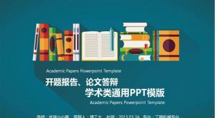 学术类通用PPT模版