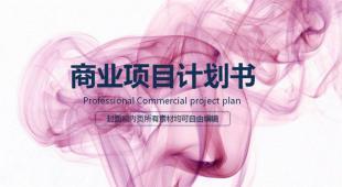 商业策划计划书水墨粉PPT模板