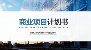 大气蓝色商业策划计划书PPT模板