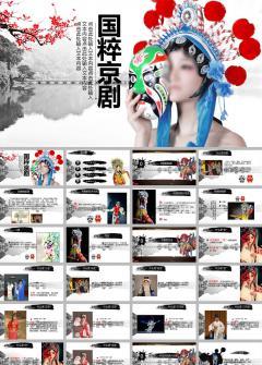 中国风文化习俗国粹京剧工作报告ppt模板