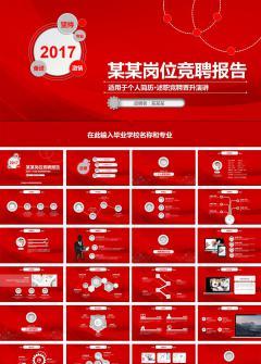 2017红色岗位竞聘报告ppt模板