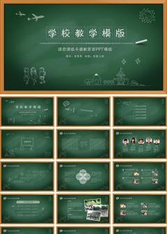 绿色课板卡通教育类PPT模板