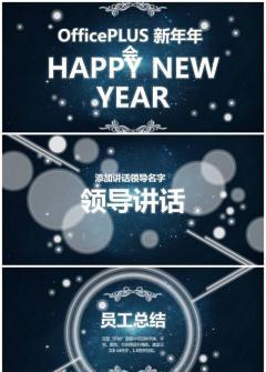 气泡背景新年年会PPT模板