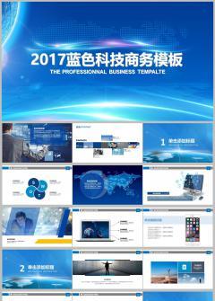 简洁互联网科技商务模板、融资计划、商业报告、工作总结