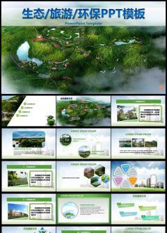 2016绿色生态旅游环保行业通用PPT模板