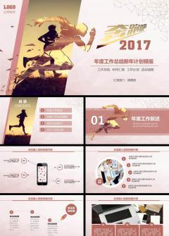 2017奔跑吧工作计划年终总结PPT模板